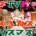 【ラスベガス】クリスマス大特集!2020年最新-最美のX‵masツリーを総まとめ‼ ムネTV⑬