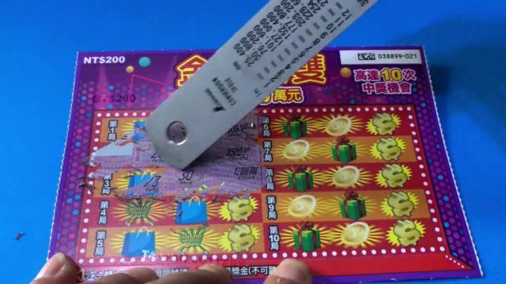 2020/12/05刮刮樂!!!【金喜成雙】【獎金大本營】[宝くじ] [ロッタリー] [즉석복권][彩票] [Lottery][Scratch] [スクラッチ]