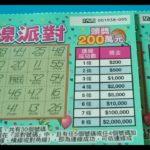 【刮刮樂】2020/12/14持續中獎中!!!【連線派對】[宝くじ] [ロッタリー] [즉석복권][彩票] [Lottery][Scratch] [スクラッチ]