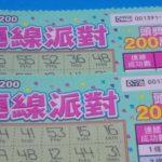(刮刮樂)2020/12/23【連線派對!】[宝くじ] [ロッタリー] [즉석복권][彩票] [Lottery][Scratch] [スクラッチ]