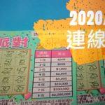 2020/12/27【刮刮樂】【連線派對】[宝くじ] [ロッタリー] [즉석복권][彩票] [Lottery][Scratch] [スクラッチ]