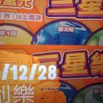 2020/12/28【刮刮樂】【三星樂】中獎了![宝くじ] [ロッタリー] [즉석복권][彩票] [Lottery][Scratch] [スクラッチ]