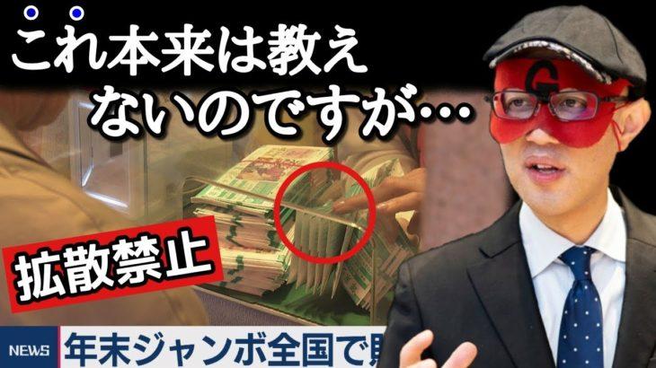 【ゲッターズ飯田】宝くじを当てる方法は本来教えないのですが今回特別に1つだけ…。ゾッとするほどお金が貯まる秘密の手法を暴露します「風の時代 年末ジャンボ宝くじ 2021年 占い 癒し」