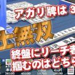【#麻雀】国士無双のアガリ牌の西は山に3枚!! 先制リーチのアガリ牌は1枚!! 3対1を制したのは!?