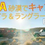 【3日目】アメリカ 砂漠 キャンプ ネバダ ラスベガス近郊の Valley Of Fire  BLM タンドラ ジープ ラングラー