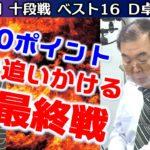 【麻雀】第37期十段戦ベスト16D卓5回戦