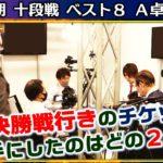 【麻雀】第37期十段戦ベスト8A卓5回戦