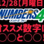 【ナンバーズ4】12月28日(月曜日)宝くじ予想