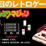 【FC】本日のゲームはこちら!『ファミリーマージャン』お父さん麻雀もできるんだよ!ファミコン買って!