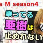 【麻雀】Focus M season4#60