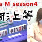 【麻雀】Focus M season4#63