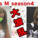 【麻雀】Focus M season4#65