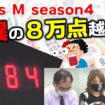 【麻雀】Focus M season4#66