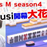 【麻雀】Focus M season4#70