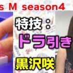 【麻雀】Focus M season4#71