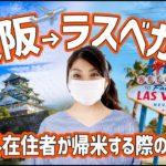 大阪(ITM)発 ラスベガス(LAS)行き フライト | アメリカ在住者が帰米する際の流れ