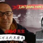 Las Vegas Mob history ラスベガス黒歴史 🇮🇹🇺🇸 J BlaQ at Bellagio hotel ベラージオ ホテル