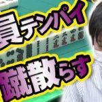 【全員テンパイ】Mリーガー園田賢に押し寄せる超絶修羅場【麻雀】