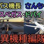 【Microsoft Flight Simulator】エアバス機長、さんちゃんとラスベガス、ドバイで異機種フォーメーションで遊ぶ!!(MSFS2020)