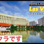 【Minecraft】マインクラフトでラスベガスの大都市を完全再現する