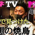 【ラスベガス】No.1の焼鳥屋は日本レベルを超えるのか?! アメリカで勝負を賭ける男に密着!! ムネTV⑱