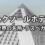 ルクソールホテル(世界の名所・ラスベガス)Pocket World 3D