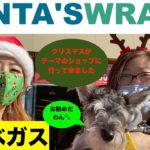 ラスベガス盆地の南側にあるSanta's Wrap(サンタズ・ラップ)へ行って来ました。広い店内、クリスマスの飾り付けが沢山あるお店で、見応えがありました。皆さんは、クリスマスどの様にお過ごしですか?