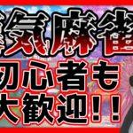 【雀魂/参加型】麻雀マフィアが漢気を魅せる!!漢気麻雀じゃ!!【トロ之助 / Toronosuke】【#漢気雀魂】