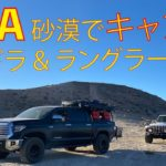 アメリカ キャンプ ネバダ ラスベガス近郊の Valley Of Fire BLM タンドラ ラングラー
