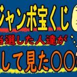宝くじ…高額当選した人達の意外な共通点!!