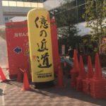 10億円当選したいな・・宝くじ大阪駅前ビル・夢は広がります。