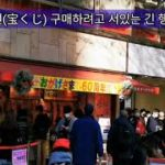 복권(宝くじ) 구매하려고 서있는 긴 행렬