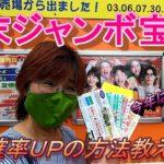 【石垣島】ゼリ男式宝くじ当選確率UPの方法教えます。