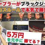 【ラスベガスルールでブラックジャック勝負!!】プロギャンブラーは5万円を増やせるか?後編