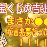 【宝くじの吉兆夢?】まさか○○○の夢が吉兆夢だったとは!!!!