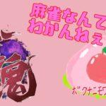 【じゃんたま】麻雀ってなんだよ(哲学)【桃りんご】