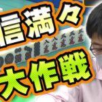【狂気の侍】平賀聡彦、魂のリャンメンターツ外し【麻雀】