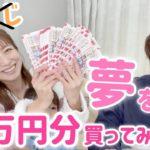 【運試し】宝くじ10万円分買ってみた!【買ったのは夢】
