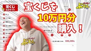 宝くじを10万円分購入してみた。
