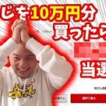 宝くじを10万円分買ったら、   円当選!!