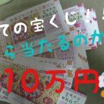 年末ジャンボ宝くじ 10万円買ってみた