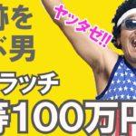 【スクラッチ】100万円高額当選してやるぜ! 1等 奇跡 宝くじ