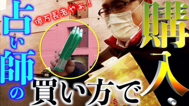 琉球風水シウマ先生の動画を見て宝くじ年末ジャンボを100枚購入してみた。【億万長者】【年末ジャンボ】【宝くじ】