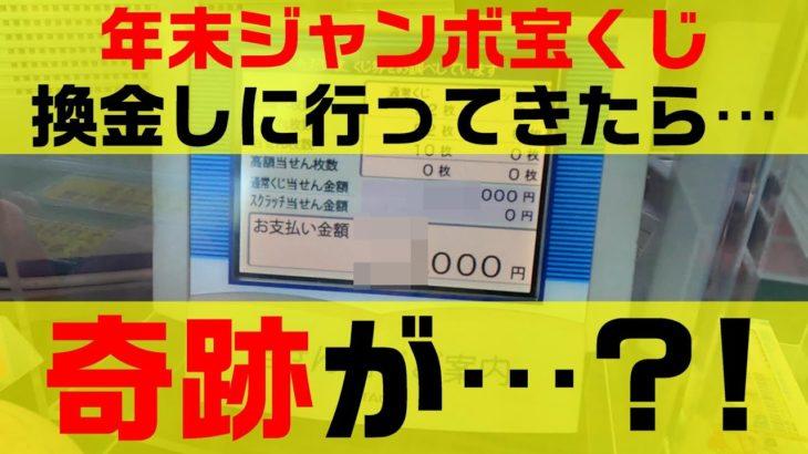 【検証】年末ジャンボ宝くじを100枚買ったので換金しに行ってきた!