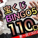 【当選続出!】宝くじビンゴ5攻略実践!110口購入で高額当選を出せるか!?