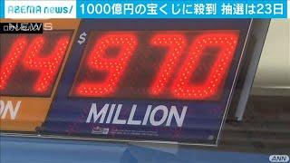 米で1等が賞金1千億円の宝くじ コロナ禍でも客殺到(2021年1月22日)