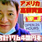 アメリカ高額賞金宝くじで当選を狙う!!パワーボールとメガミリオンで推定1700億円!!