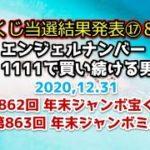 【当選結果17&18】天使のお告げで年末ジャンボ宝くじを購入した結果を発表します!