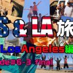 ラスベガス&ロサンゼルス旅行 2015 Episode#6-3 final