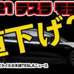 2021 テスラ モデル3 やっと値下げ?! The Boring Co. ラスベガスループのテスト映像! バイデン大統領! TESLALOHAぐたぐた日本語TESLAニュース 2021.01.21